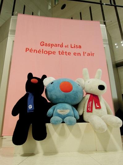 リサとガスパール&ペネロペ展